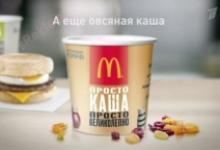 Русские стихи в рекламе обернулись штрафом для McDonald's