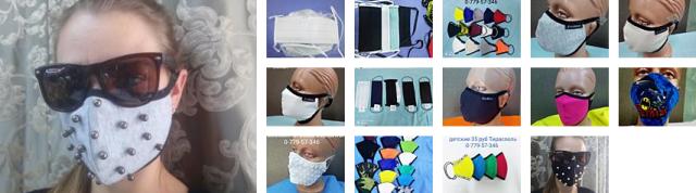 маски многоразовые тирасполь