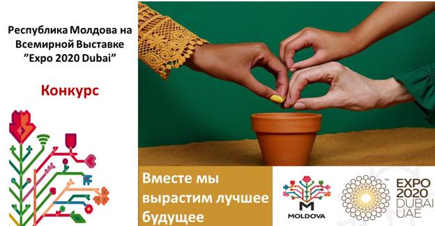 Конкурс по отбору товаров, которые будут представлять Молдову на Всемирной выставке в Дубае