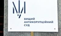 В Антикоррупционном суде Украины продолжается исследование доказательств по делу молдавского бизнесмена